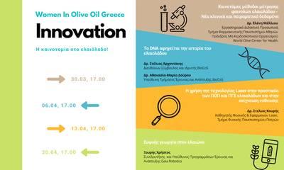 Innovation: Η καινοτομία στο ελαιόλαδο