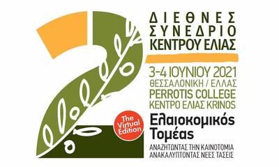 Διεθνές Συνέδριο Ελιάς. Χορηγός επικοινωνίας το Notospress.gr