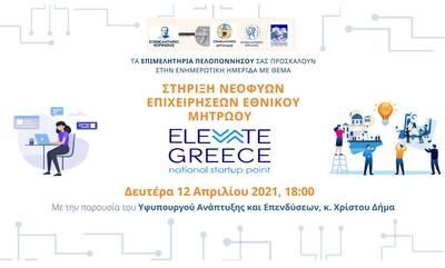 """«Στήριξη νεοφυών επιχειρήσεων Εθνικού Μητρώου """"Elevate Greece"""" εν μέσω πανδημίας COVID-19»"""