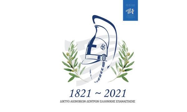 Το Δίκτυο Αιωνόβιων Δέντρων Ελληνικής Επανάστασης και το επετειακό του σήμα
