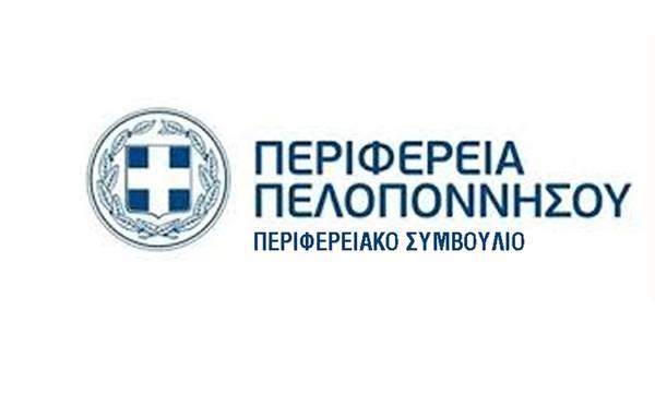 Συνεδριάζει το ΠεΣυΠ με 11 επερωτήσεις περιφερειακών συμβούλων