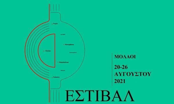 Δήλωσε συμμετοχή στο 5ο Πανελλήνιο Φεστιβάλ Ερασιτεχνικού Θεάτρου Δήμου Μονεμβασίας