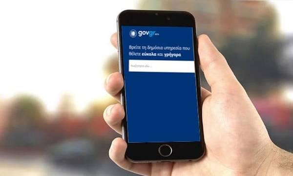 Γρήγορη και εύκολη πρόσβαση των πολιτών στη θυρίδα τους στο gov.gr