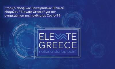 Επιτυχής η e-ημερίδα για τη στήριξη των επιχειρήσεων του Elevate Greece (video)