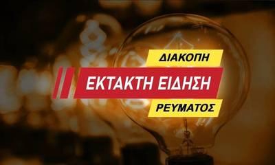 Διακοπή ρεύματος στην Αχαϊα