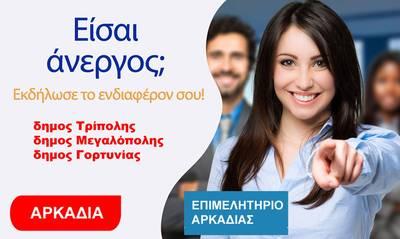Πρόγραμμα για άνεργους σε Τρίπολη, Μεγαλόπολη και Γορτυνία