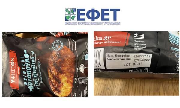 Προσοχή! Ο ΕΦΕΤ ανακάλεσε προϊόν κοτόπουλου από τα ράφια του Σκλαβενίτη!