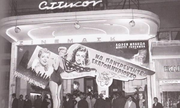 Τα σινεμά της Σπάρτης: Χειμερινό «ΑΤΤΙΚΟΝ»
