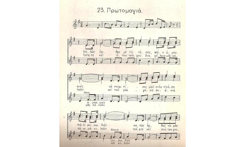 *Φωτογραφία παρτιτούρας: Γ.Α.Κ. – Αρχεία Ν. Λακωνίας , Ιδιωτικό Αρχείο Θεοδώρου και Ράνιας Λιακάκου (όπως περιέχεται στη δημοσιευμένη, το 1954, συλλογή τραγουδιών του Αλέκου Παναγιωτόπουλου, «Τραγουδούν τα Ελληνόπουλα, 54 σχολικά και φυσιολατρικά τραγούδια».