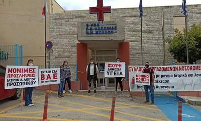 Οι εργαζόμενοι του Νοσοκομείου Μολάων για την απεργία της 6ης Μάη