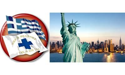 Η Ιστορική Σημαία της Μάνης, μπροστινή, σε εντυπωσιακή εκδήλωση στη Νέα Υόρκη!!!