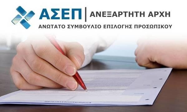 ΑΣΕΠ: Αυτές είναι οι ημερομηνίες για τις αιτήσεις στην προκήρυξη της ΕΛΣΤΑΤ