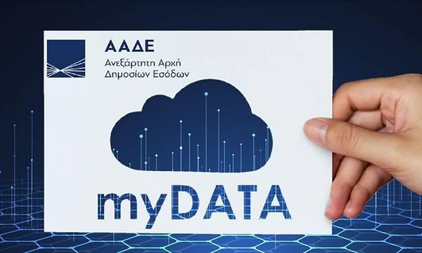Διαδικτυακό σεμινάριο για myDATA και Ηλεκτρονική Τιμολόγηση
