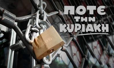 «Ποτέ την Κυριακή» από την Ομοσπονδία Εμπόρων Πελοποννήσου!