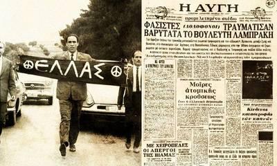 Σαν σήμερα 1963: Δολοφονική επίθεση εναντίον του βουλευτή της ΕΔΑ Γρηγόρη Λαμπράκη