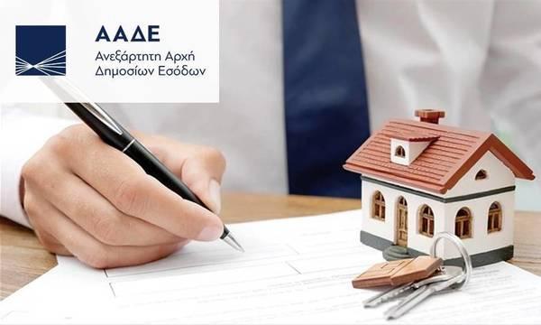 ΑΑΔΕ: Αποκλειστικά με ηλεκτρονική συναλλαγή τα ενοίκια