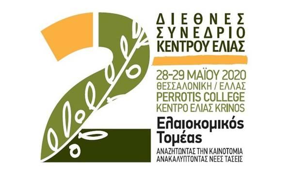 Στις 3 και 4 Ιουνίου το 2ο Διεθνές Συνέδριο Ελιάς
