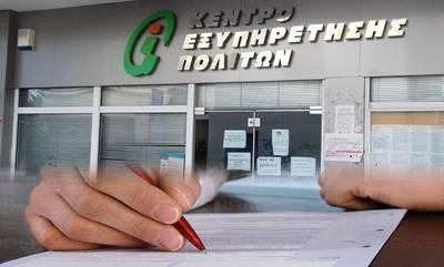 ΑΣΕΠ: Προκήρυξη για 144 προσλήψεις σε ΚΕΠ, πότε οι αιτήσεις
