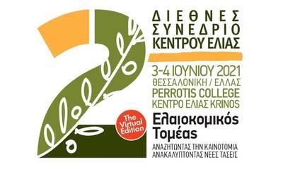 Ξεκινά το 2ο Διεθνές Συνέδριο Ελιάς στη Θεσσαλονίκη