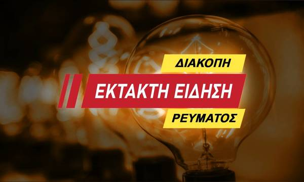 Διακοπή ρεύματος σε Κοινότητες του Δήμου Μονεμβασίας