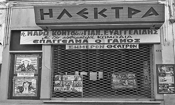 Καλαμάτα: Πράσινο φως για την επισκευή του πρώην Κινηματογράφου «Ηλέκτρα»