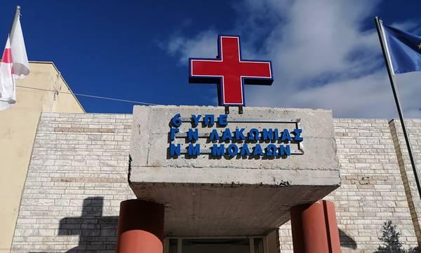 Σύλλογος Εργαζομένων Νοσοκομείου Μολάων: Καταγγέλλουμε τον Διοικητή