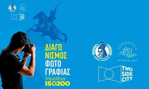 Φωτογραφικός Διαγωνισμός «TRIPOLITSA - ISO 200»