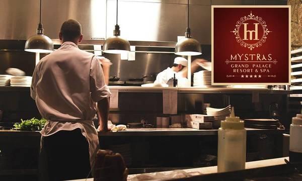 Το ξενοδοχείo Mystras Grand Palace Resort & Spa ζητά να προσλάβει Μάγειρα Β΄