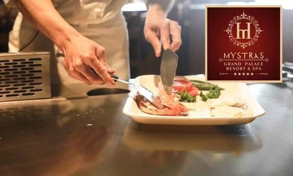 Το ξενοδοχείo Mystras Grand Palace Resort & Spa ζητά να προσλάβει Μάγειρα Γ'