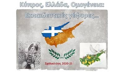 1ο Βραβείο για το Δημοτικό Σχολείο Ξηροκαμπίου σε Πανελλήνιο Μαθητικό διαγωνισμό