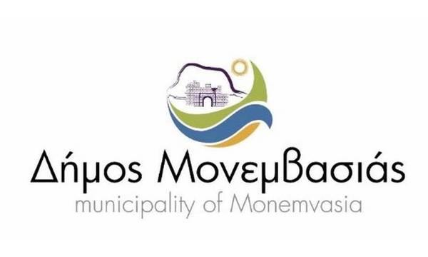 Δήμος Μονεμβασίας: Προκηρύσσονται άδειες για 14 θέσεις διάθεσης έργων τέχνης και καλλιτεχνημάτων