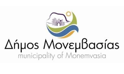 Δήμος Μονεμβασίας: Τι συζητείται στο επόμενο Δημοτικό Συμβούλιο