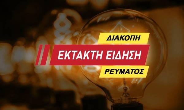 Διακοπές ρεύματος σε περιοχές του Δήμου Σπάρτης