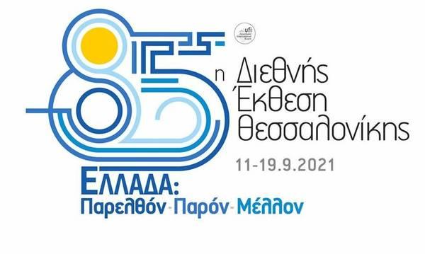 Δωρεάν συμμετοχή Επιχειρήσεων - μελών του Επιμελητηρίου Λακωνίας στην 85η Διεθνή Έκθεση Θεσσαλονίκης