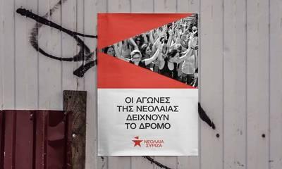 ΣΥΡΙΖΑ: «Η γενιά μας θα γυρίσει τον κόσμο ανάποδα!»