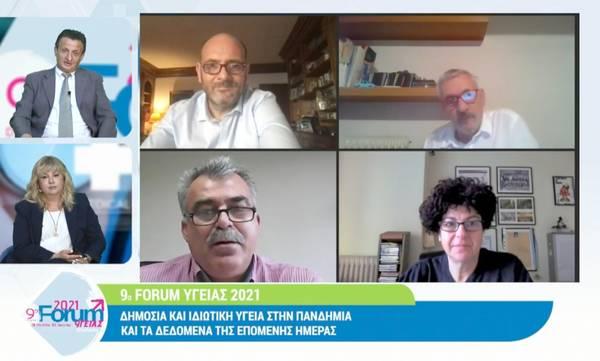 Σημαντικά τα συμπεράσματα της πρώτης συνεδρίας του e-Forum Υγείας