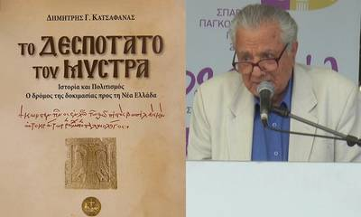 Βιβλίο: «Το Δεσποτάτο του Μυστρά» του Δημήτρη Γ. Κατσαφάνα