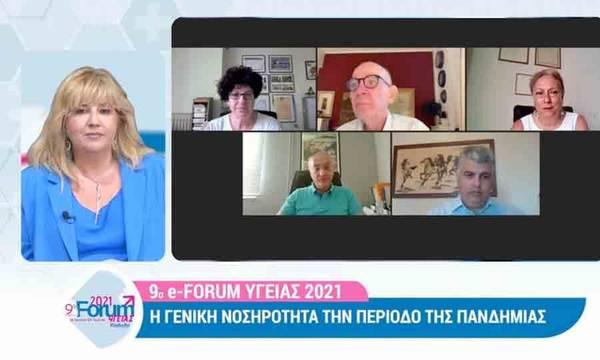 9ο Forum Υγείας : Οι επιπτώσεις της Covid 19 είναι πολλαπλάσιες