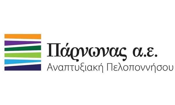 Η Αναπτυξιακή Εταιρεία Πάρνωνα συνδιαμόρφωσε το Όραμα για τις Αγροτικές Περιοχές της Ευρώπης