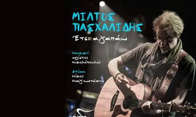 Μίλτος Πασχαλίδης: «Έτσι αγαπάω» - Το νέο του τραγούδι (video)