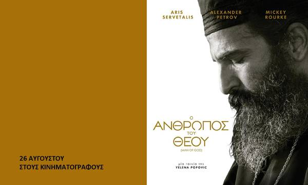 Ο Άνθρωπος του Θεού (Μan of God) - 26 Αυγούστου στους κινηματογράφους