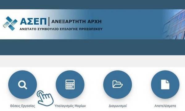 ΑΣΕΠ: Ανοίγουν 2.000 θέσεις εργασίας στο Δημόσιο τον Αύγουστο