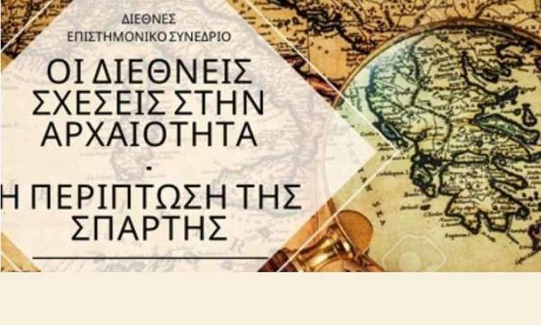 «Οι Διεθνείς Σχέσεις στην Αρχαιότητα: Η περίπτωση της Σπάρτης»