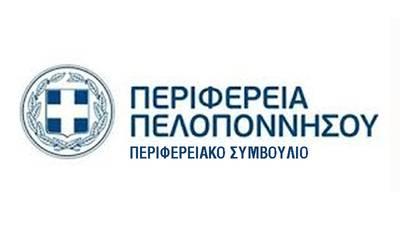 Συνεδριάζει το Περιφερειακό Συμβούλιο με σημαντικά θέματα