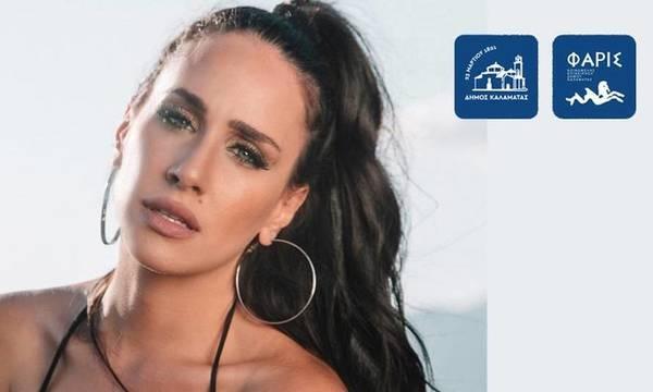 Καλαμάτα: Αφιέρωμα στο ελληνικό rock και pop τραγούδι!