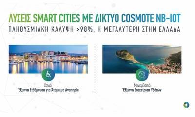 Λύσεις smart cities με τεχνολογία ΝΒ-ΙοΤ στα Χανιά και τη Μονεμβασιά
