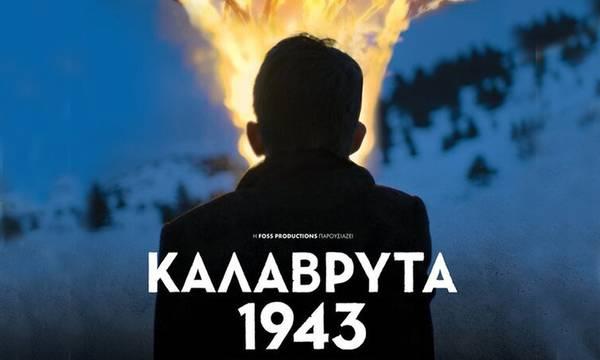 Ο εφιάλτης ξυπνά και πάλι τους Έλληνες, ευτυχώς κινηματογραφικά: «Καλάβρυτα 1943» (video)