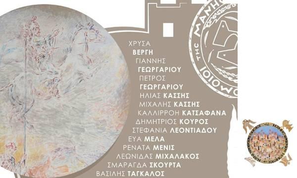 Μάνη: 13 εικαστικοί «μιλούν» για την Επανάσταση του 1821, στον Κότρωνα