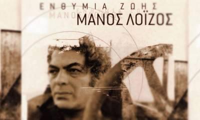 Μεγαλόπολη: Οι Primo Secondo τραγουδούν Μάνο Λοΐζο, στην πλατεία!