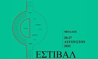 Λακωνία: Έρχεται το 5ο Πανελλήνιο Φεστιβάλ Ερασιτεχνικού Θεάτρου Δήμου Μονεμβασίας